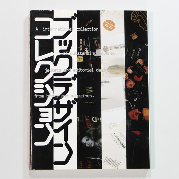 ブックデザインコレクション表紙