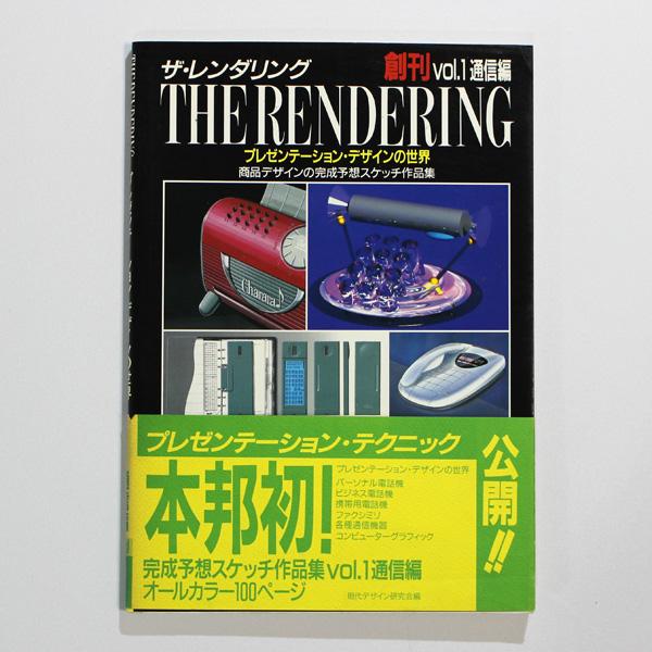 ザ・レンダリング 創刊vol.1 通信編