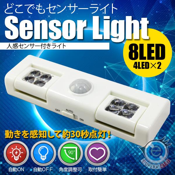 8LED人感センサー付ライト