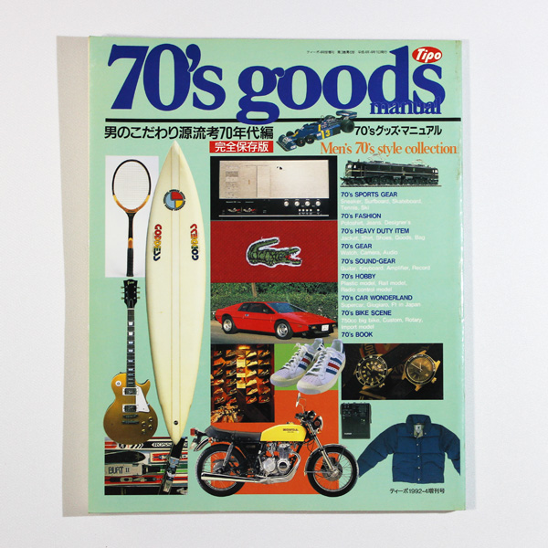 70's goods