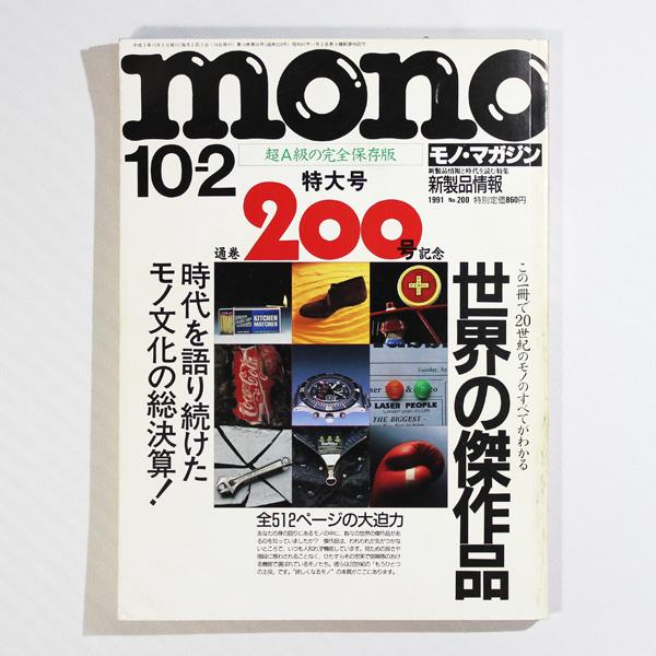mono モノ・マガジン特大号200号記念 超A級の完全保存版 世界の傑作品