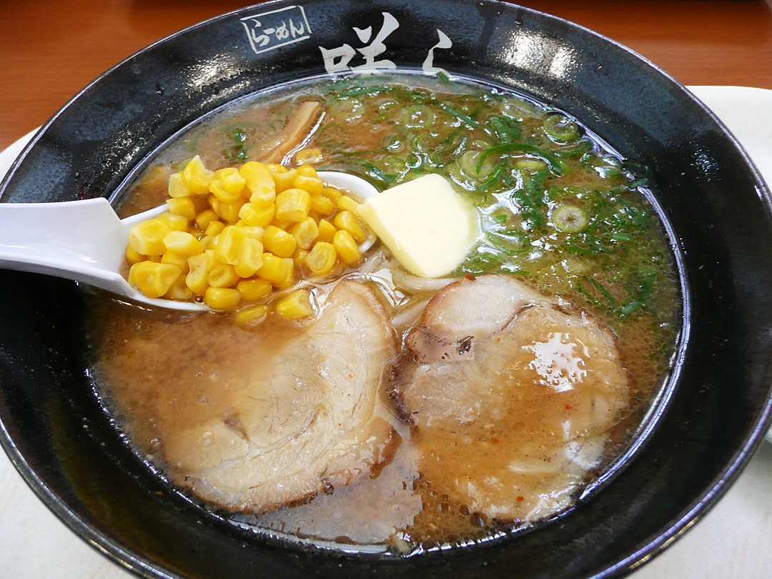 味噌ラーメン【ラーメン咲ら】福岡県田川郡