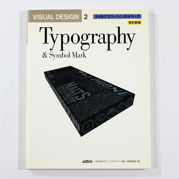 Typography & Symbol Mark