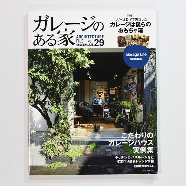 ガレージのある家 vol.29