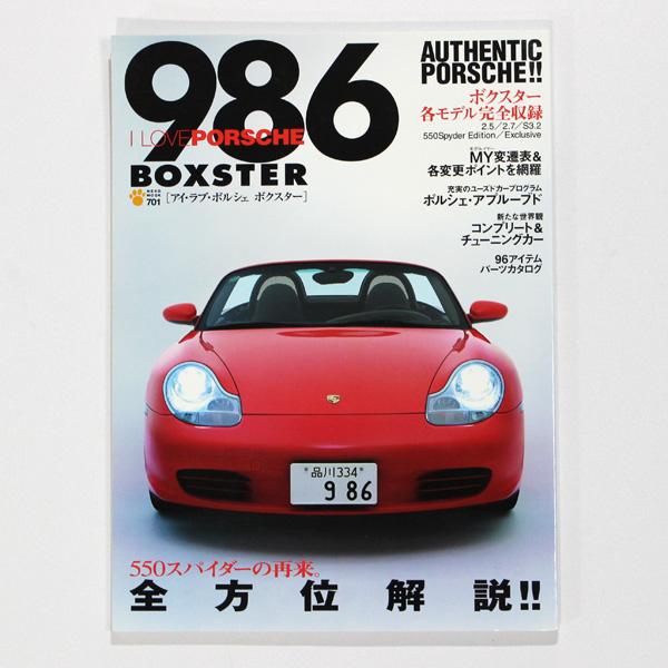 I LOVE PORSCHE 968 BOXSTER【ヤフオク】
