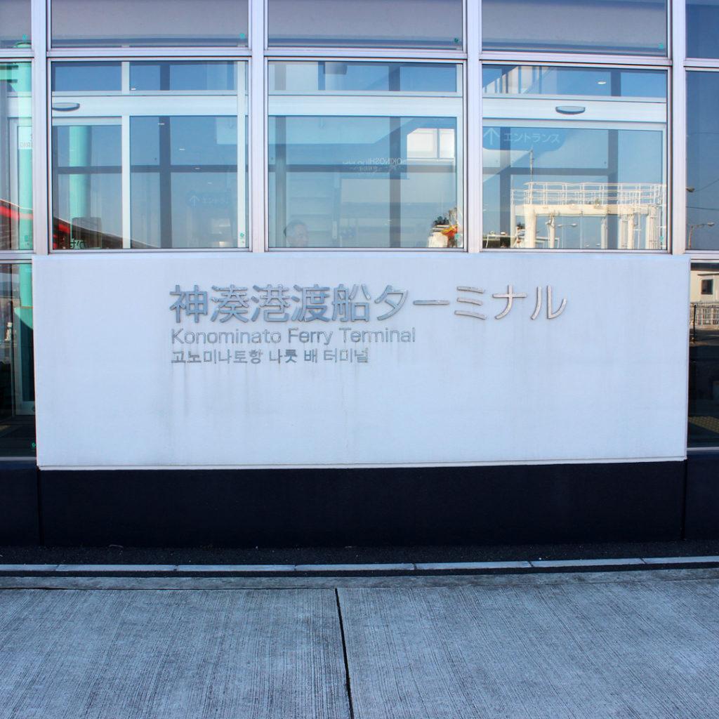 神湊港渡船ターミナル