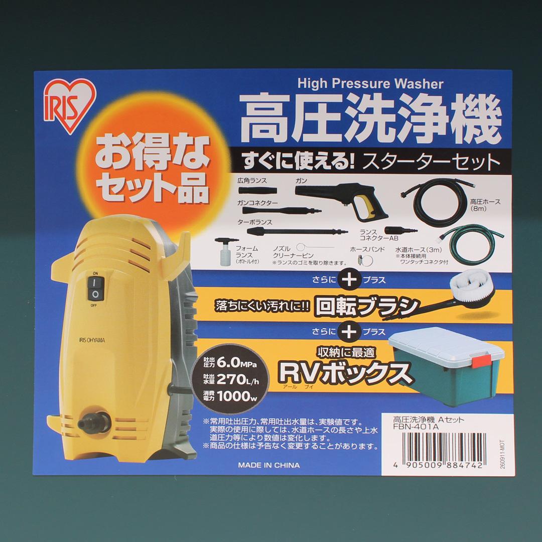高圧洗浄機コンパクトタイプ12点セット