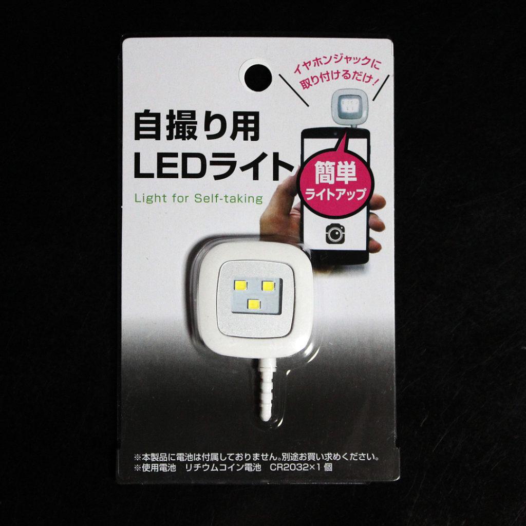 自撮り用LEDライト
