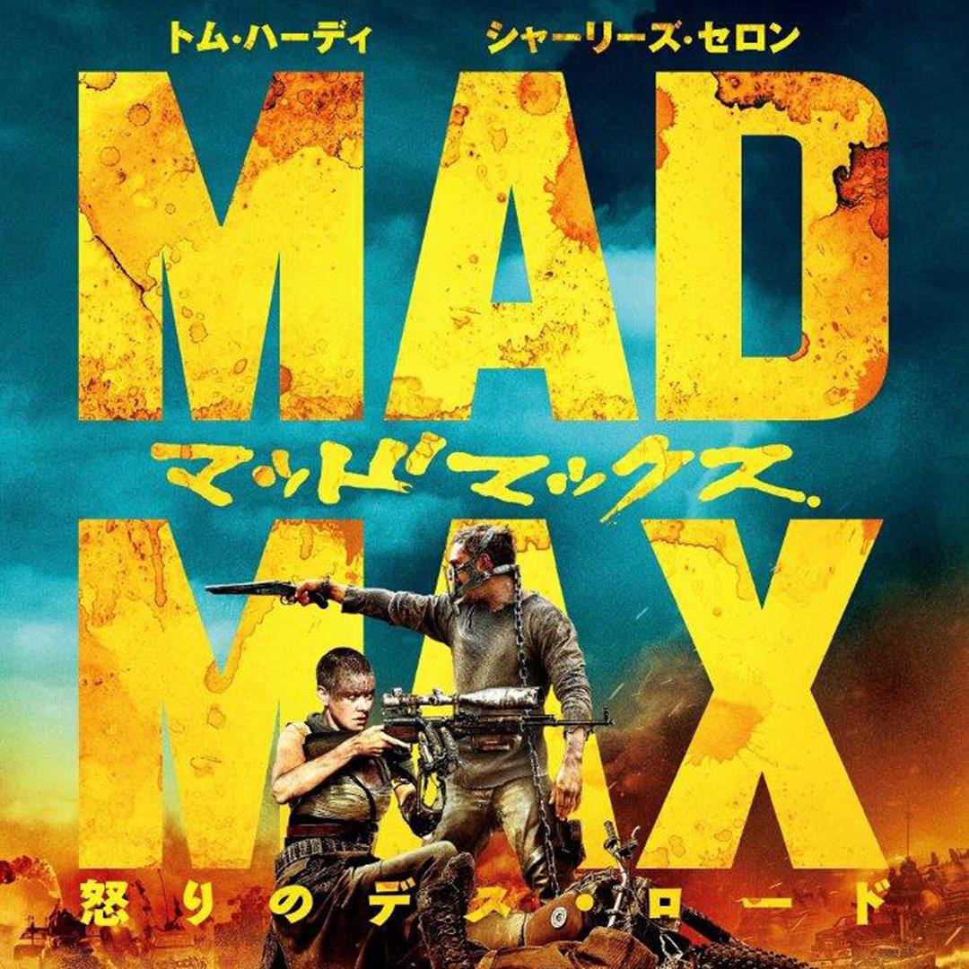 MAD MAX 怒りのデスロード