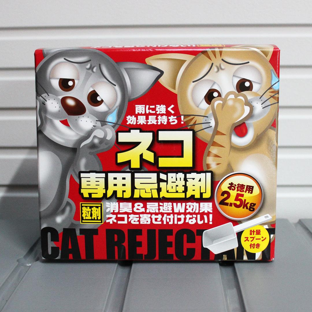 ネコ専用忌避剤 2.5Kg