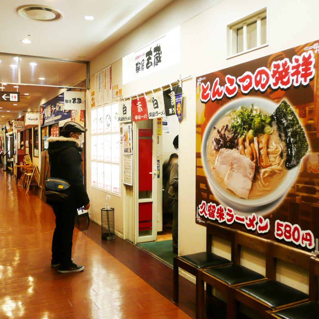 久留米ラーメン 麺屋吉蔵