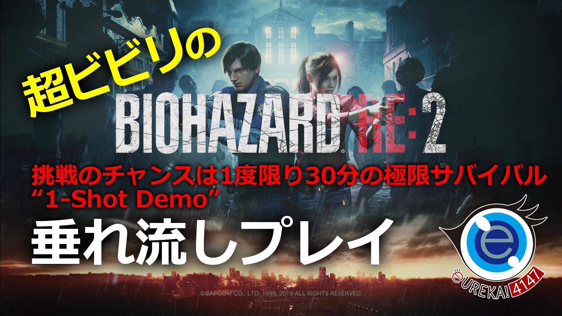 BIOHAZARD RE:2 1-Shot Demo
