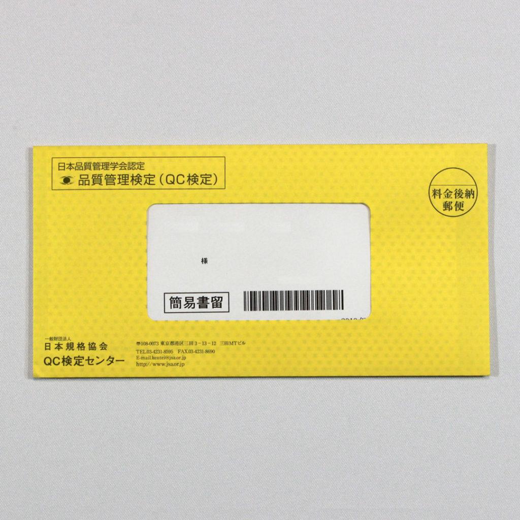 QC検定3級合格証在中封筒