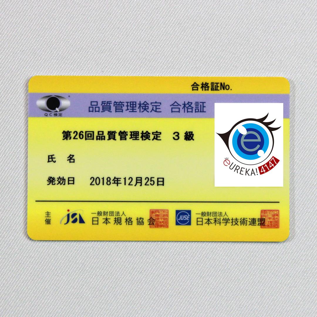QC検定3級合格証【品質管理検定】