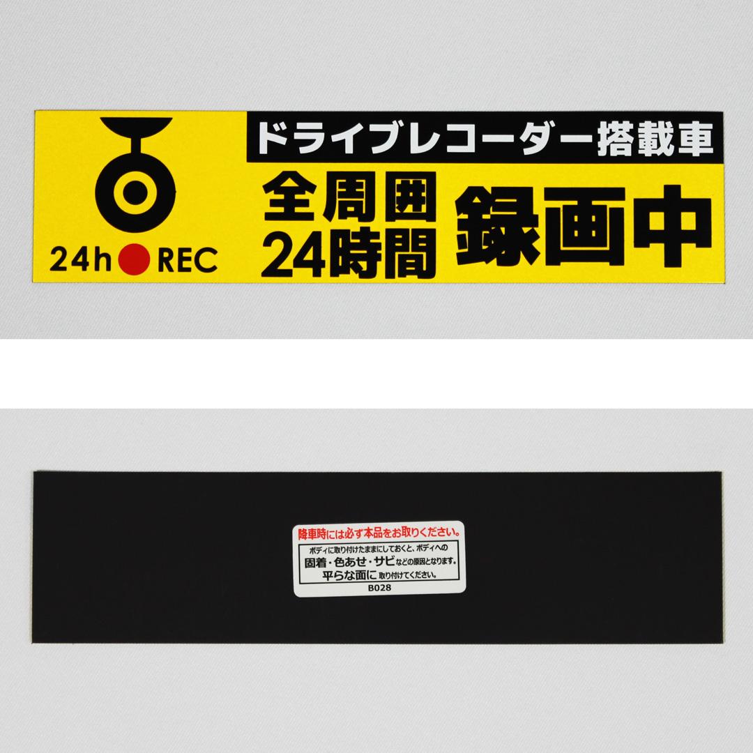100円ショップ|ダイソーのドラレコ表示