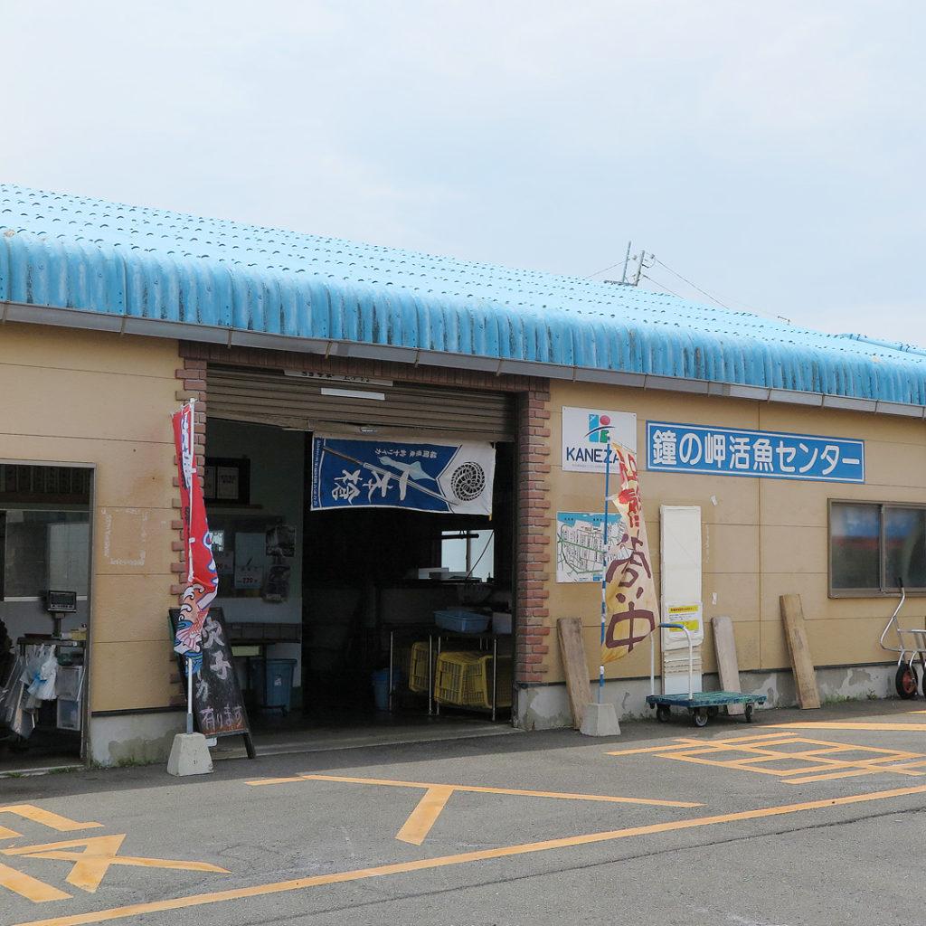 鐘の岬活魚センター