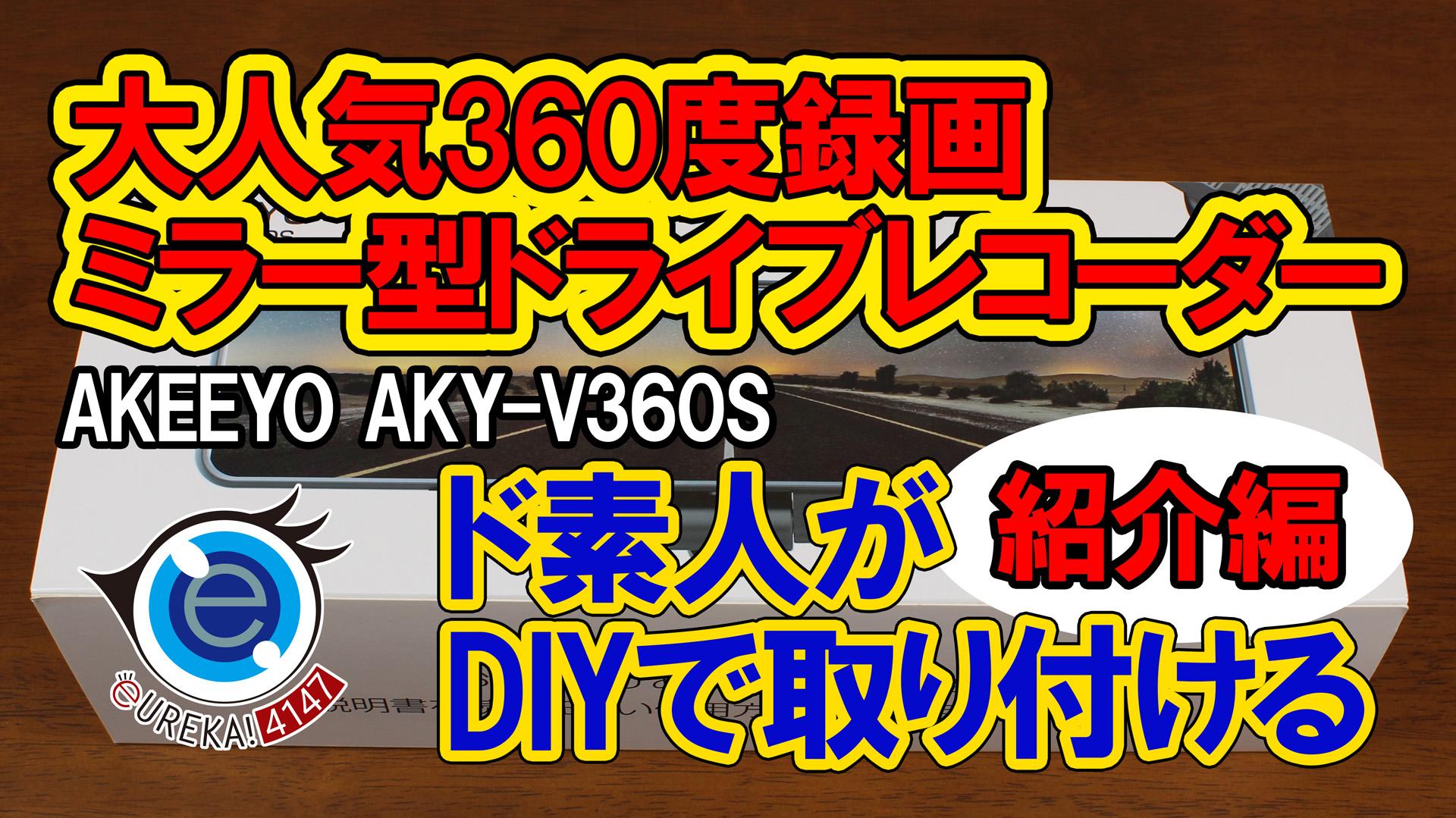 AKY-V360S紹介編タイトル