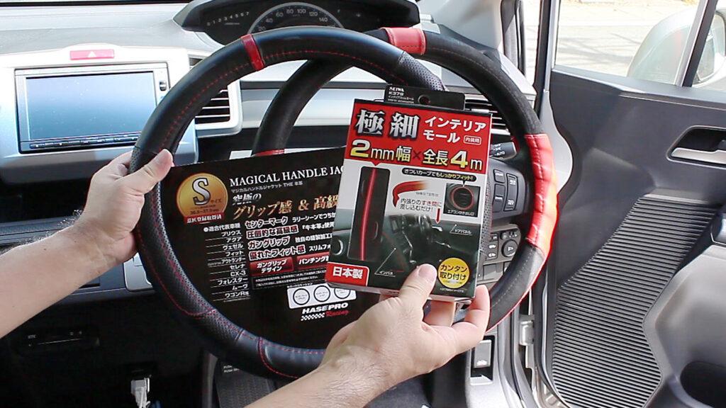 車内のインテリアを簡単カスタマイズ
